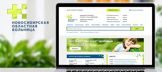 Новосибирская клиника по эндопротезированию