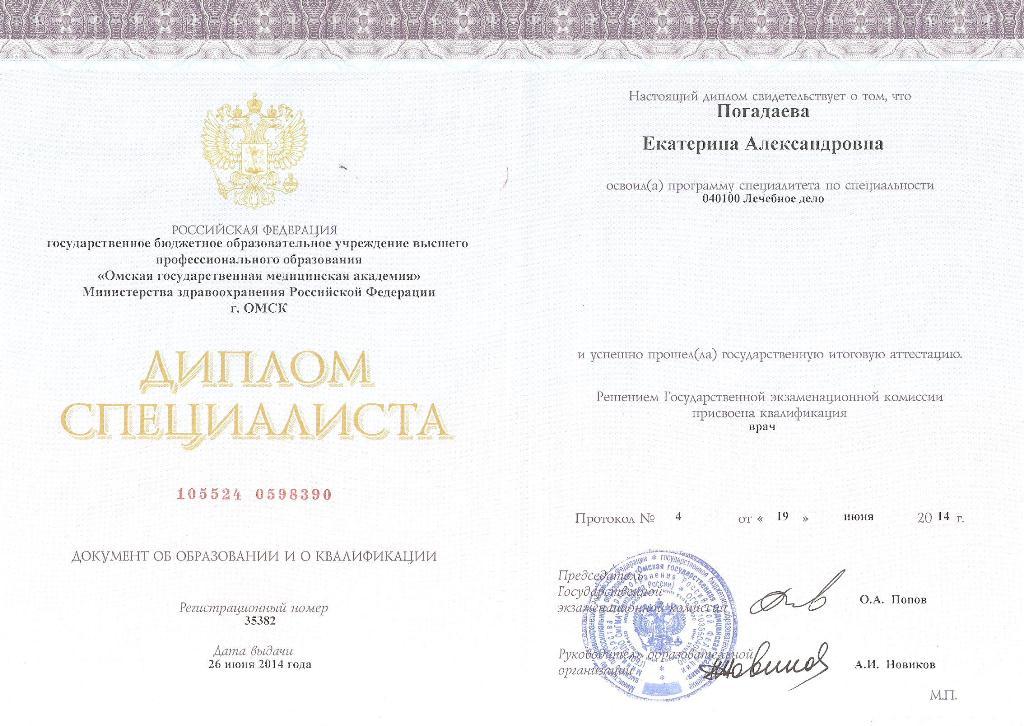Врач терапевт Найдена Екатерина Александровна Новосибирская  Диплом по специальности Лечебное дело